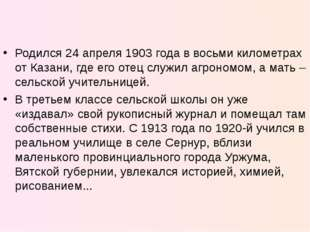 Родился 24 апреля 1903 года в восьми километрах от Казани, где его отец служи