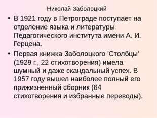 В 1921 году в Петрограде поступает на отделение языка и литературы Педагогиче