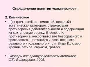 Определение понятия «комическое»: 2. Комическое - (от греч. komikos - смешной