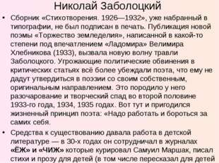Николай Заболоцкий Сборник «Стихотворения. 1926—1932», уже набранный в типогр