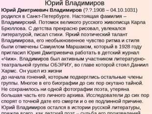 Юрий Дмитриевич Владимиров (?.?.1908 – 04.10.1031) родился в Санкт-Петербурге