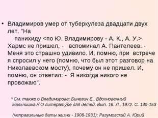"""Владимиров умер от туберкулеза двадцати двух лет. """"На панихиду  Хармс не"""
