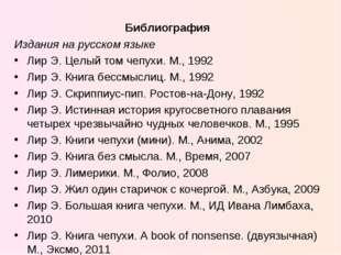 Библиография Издания на русском языке Лир Э. Целый том чепухи. М., 1992 Лир Э