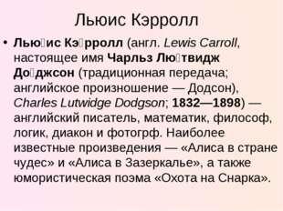 Льюис Кэрролл Лью́ис Кэ́рролл (англ.Lewis Carroll, настоящее имя Чарльз Лю́т