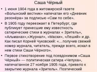 Саша Чёрный 1 июня 1904 года в житомирской газете «Волынский вестник» напечат