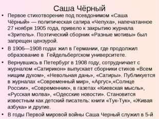 Саша Чёрный Первое стихотворение под псевдонимом «Саша Чёрный»— политическая