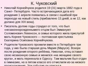 К. Чуковский Николай Корнейчуков родился 19 (31) марта 1882 года в Санкт- Пет