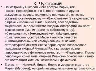 К. Чуковский По метрике у Николая и его сестры Марии, как незаконнорождённых,