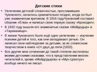 Детские стихи Увлечение детской словесностью, прославившее Чуковского, начало