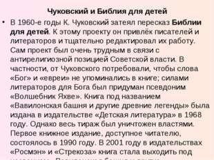Чуковский и Библия для детей В 1960-е годы К. Чуковский затеял пересказ Библи