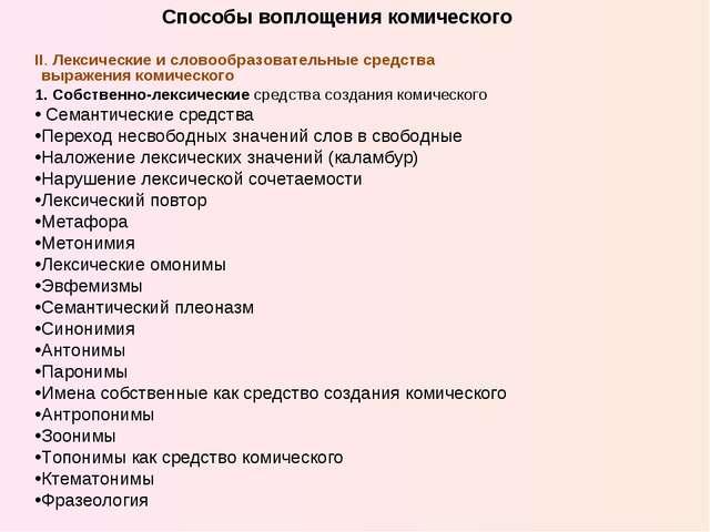 II. Лексические и словообразовательные средства выражения комического 1. Собс...