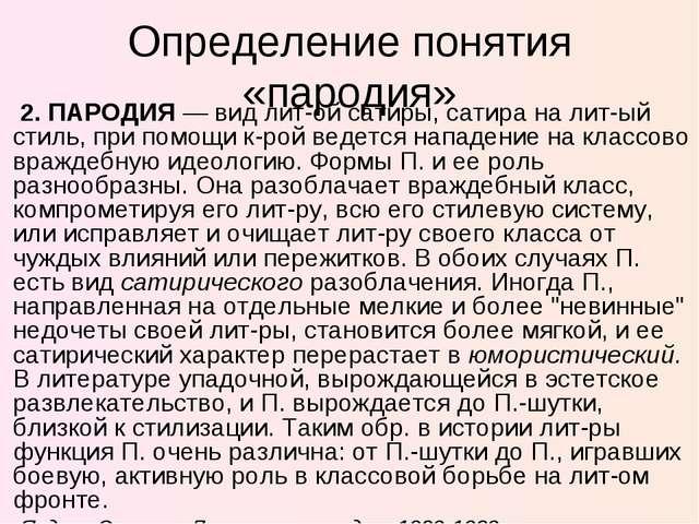 Определение понятия «пародия» 2. ПАРОДИЯ — вид лит-ой сатиры, сатира на лит-ы...