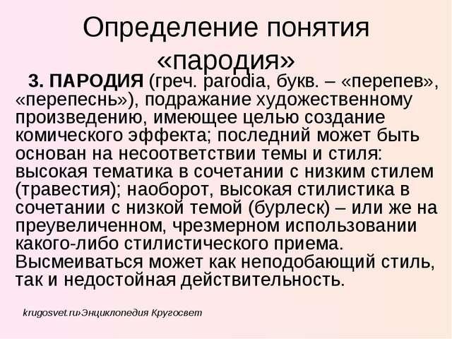 Определение понятия «пародия» 3. ПАРОДИЯ (греч. parodia, букв. – «перепев», «...