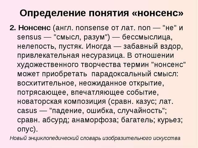 """Определение понятия «нонсенс» 2. Нонсенс (англ. nonsense от лат. non — """"не"""" и..."""