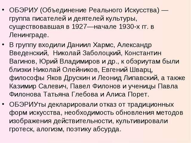 ОБЭРИУ (Объединение Реального Искусства) — группа писателей и деятелей культу...