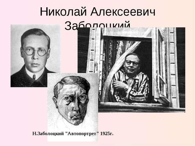 """Николай Алексеевич Заболоцкий Н.Заболоцкий """"Автопортрет"""" 1925г."""
