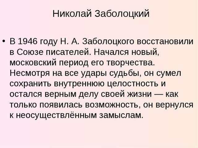 В 1946 году Н.А.Заболоцкого восстановили в Союзе писателей. Начался новый,...