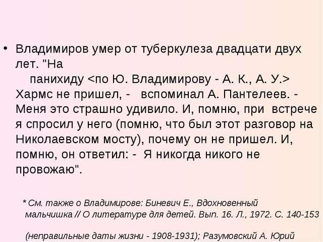 """Владимиров умер от туберкулеза двадцати двух лет. """"На панихиду  Хармс не..."""