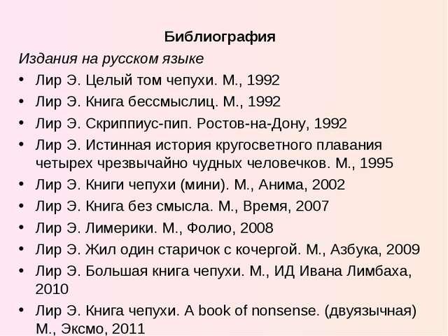 Библиография Издания на русском языке Лир Э. Целый том чепухи. М., 1992 Лир Э...