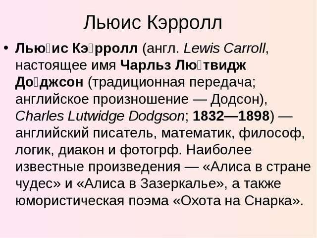 Льюис Кэрролл Лью́ис Кэ́рролл (англ.Lewis Carroll, настоящее имя Чарльз Лю́т...