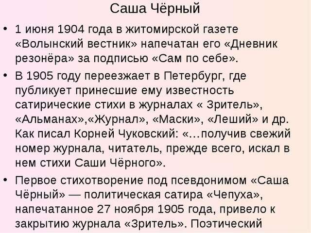 Саша Чёрный 1 июня 1904 года в житомирской газете «Волынский вестник» напечат...