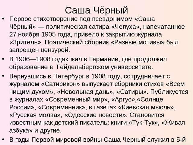 Саша Чёрный Первое стихотворение под псевдонимом «Саша Чёрный»— политическая...
