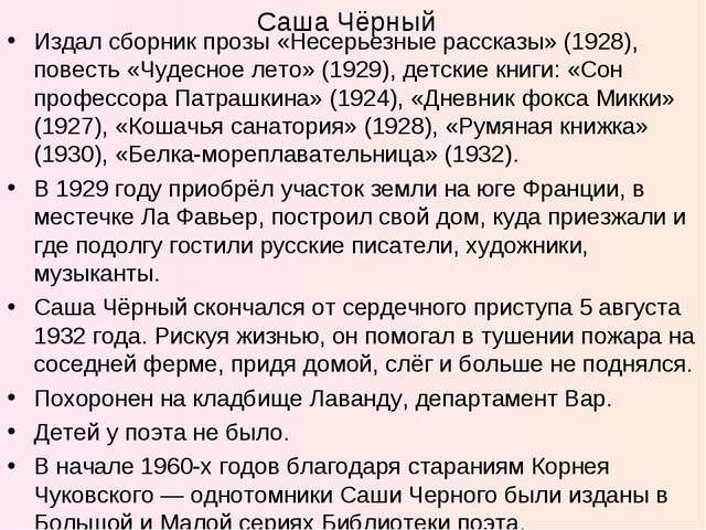 Издал сборник прозы «Несерьезные рассказы» (1928), повесть «Чудесное лето» (1...