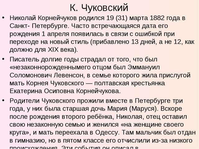 К. Чуковский Николай Корнейчуков родился 19 (31) марта 1882 года в Санкт- Пет...