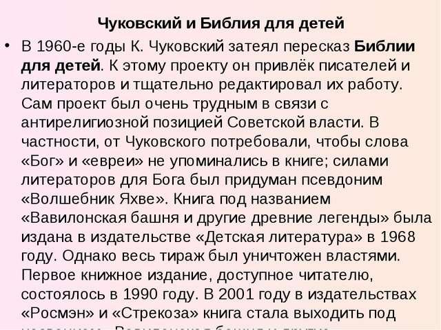 Чуковский и Библия для детей В 1960-е годы К. Чуковский затеял пересказ Библи...