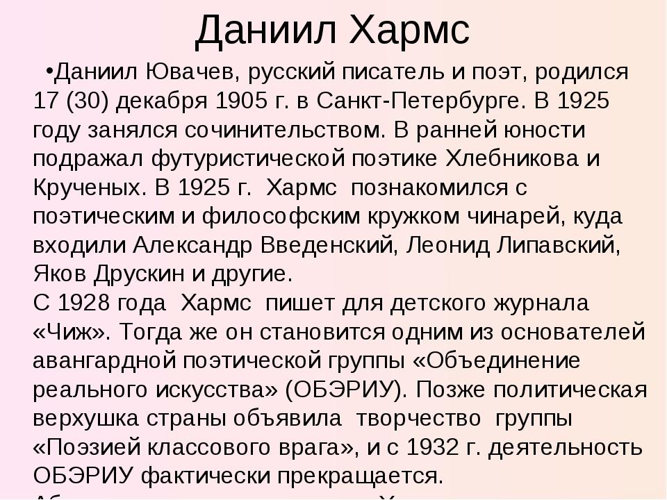 Даниил Хармс Даниил Ювачев, русский писатель и поэт, родился 17 (30) декабря...
