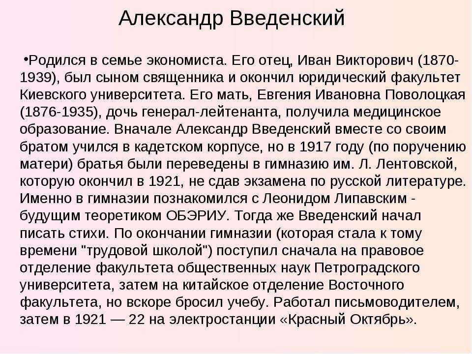 Александр Введенский Родился в семье экономиста. Его отец, Иван Викторович (1...