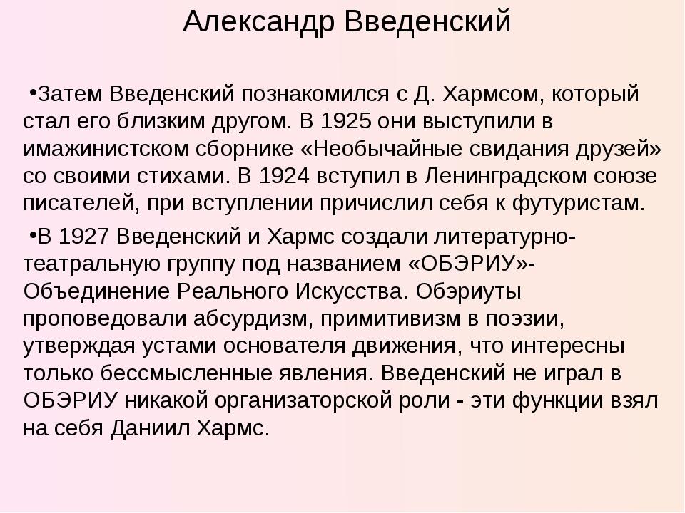 Александр Введенский Затем Введенский познакомился с Д. Хармсом, который стал...