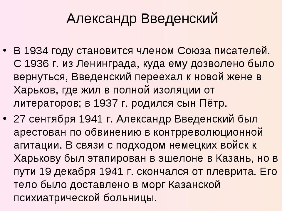 Александр Введенский В 1934 году становится членом Союза писателей. С 1936 г....
