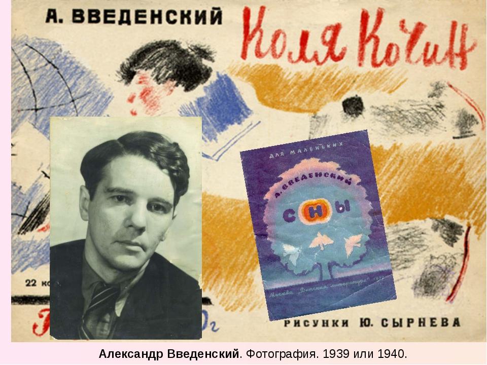 Александр Введенский. Фотография. 1939 или 1940.