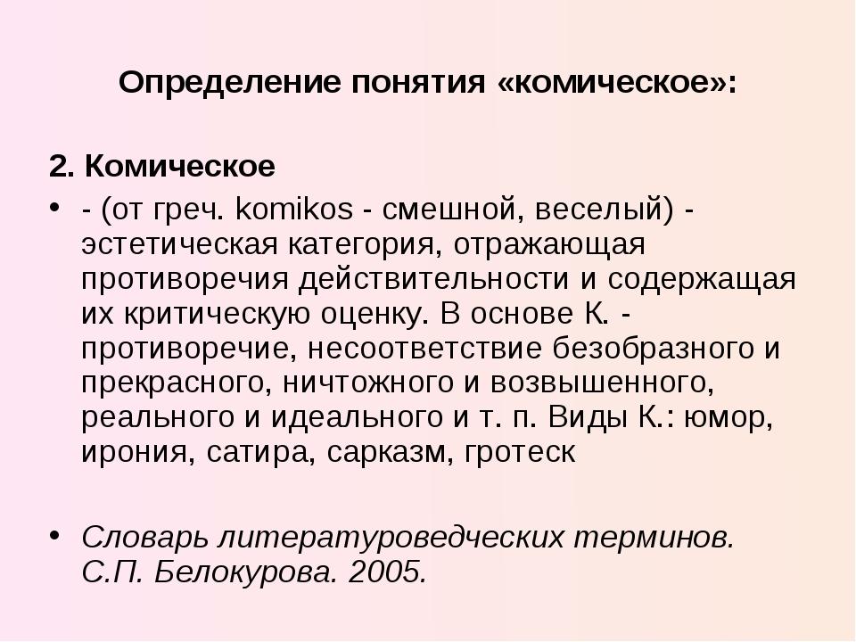Определение понятия «комическое»: 2. Комическое - (от греч. komikos - смешной...