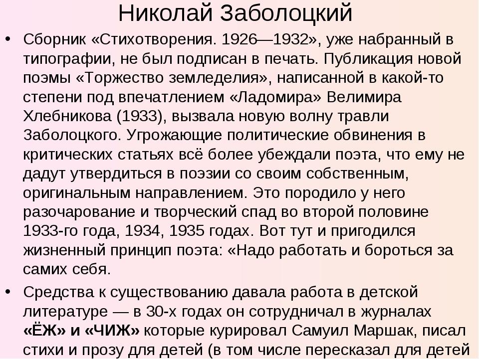 Николай Заболоцкий Сборник «Стихотворения. 1926—1932», уже набранный в типогр...