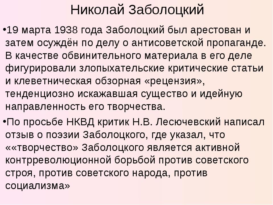 19 марта 1938 года Заболоцкий был арестован и затем осуждён по делу о антисов...