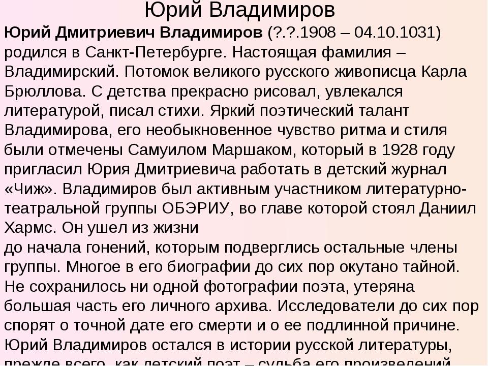 Юрий Дмитриевич Владимиров (?.?.1908 – 04.10.1031) родился в Санкт-Петербурге...