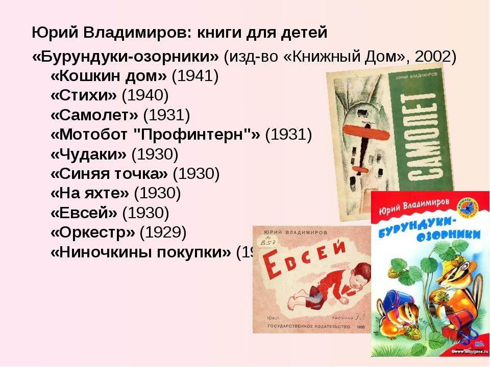 Юрий Владимиров: книги для детей «Бурундуки-озорники» (изд-во «Книжный Дом»,...