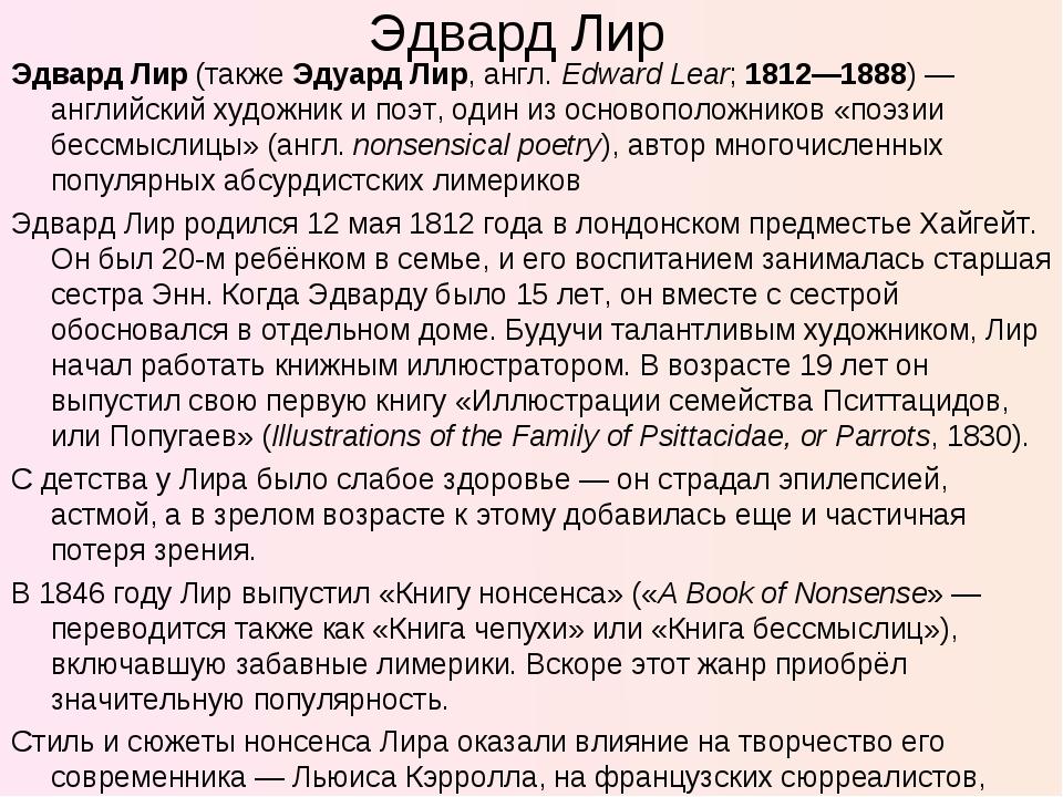 Эдвард Лир Эдвард Лир (также Эдуард Лир, англ.Edward Lear; 1812—1888)— англ...