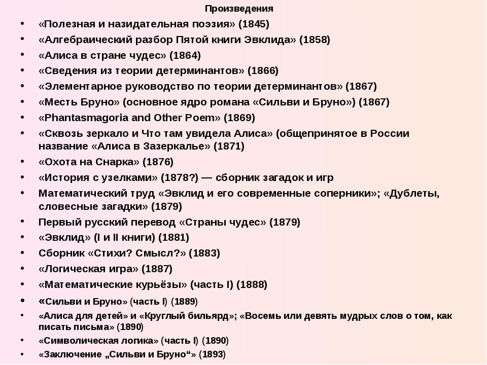 Произведения «Полезная и назидательная поэзия» (1845) «Алгебраический разбор...