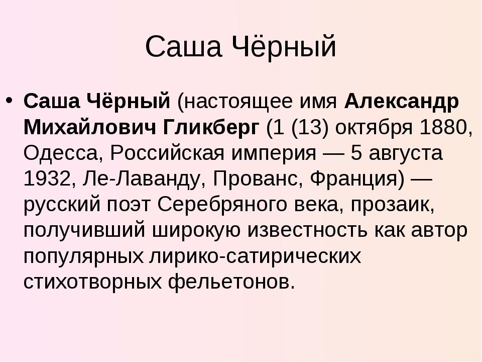 Саша Чёрный Саша Чёрный (настоящее имя Александр Михайлович Гликберг (1 (13)...