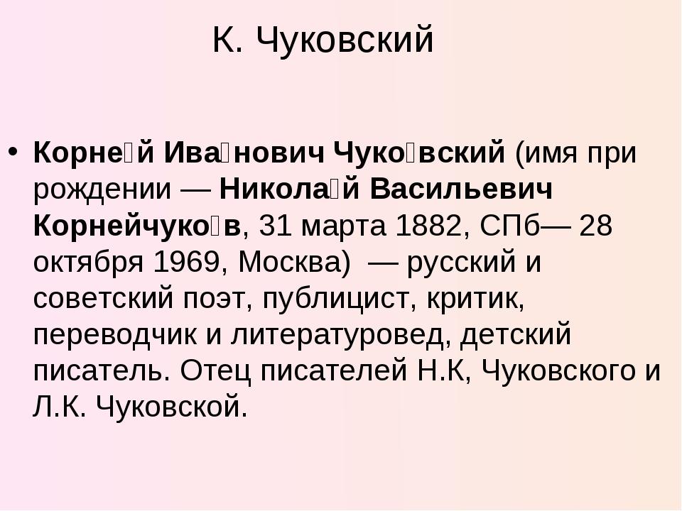 К. Чуковский Корне́й Ива́нович Чуко́вский (имя при рождении— Никола́й Василь...