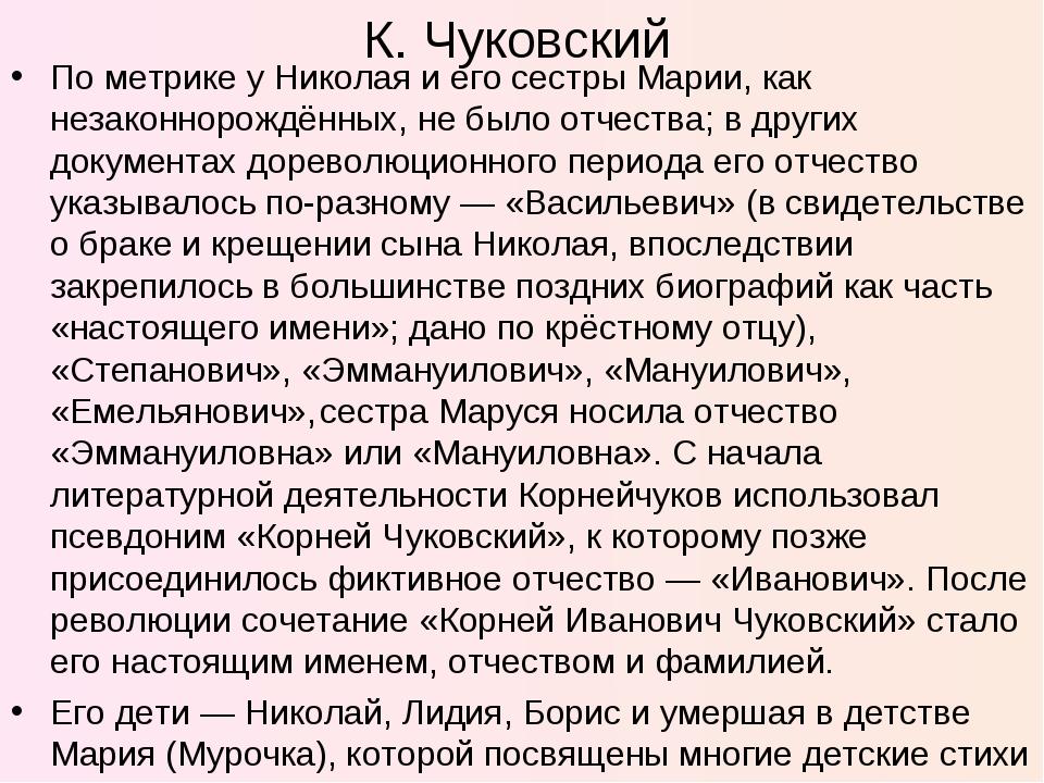 К. Чуковский По метрике у Николая и его сестры Марии, как незаконнорождённых,...