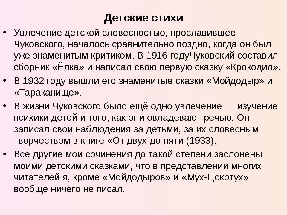 Детские стихи Увлечение детской словесностью, прославившее Чуковского, начало...