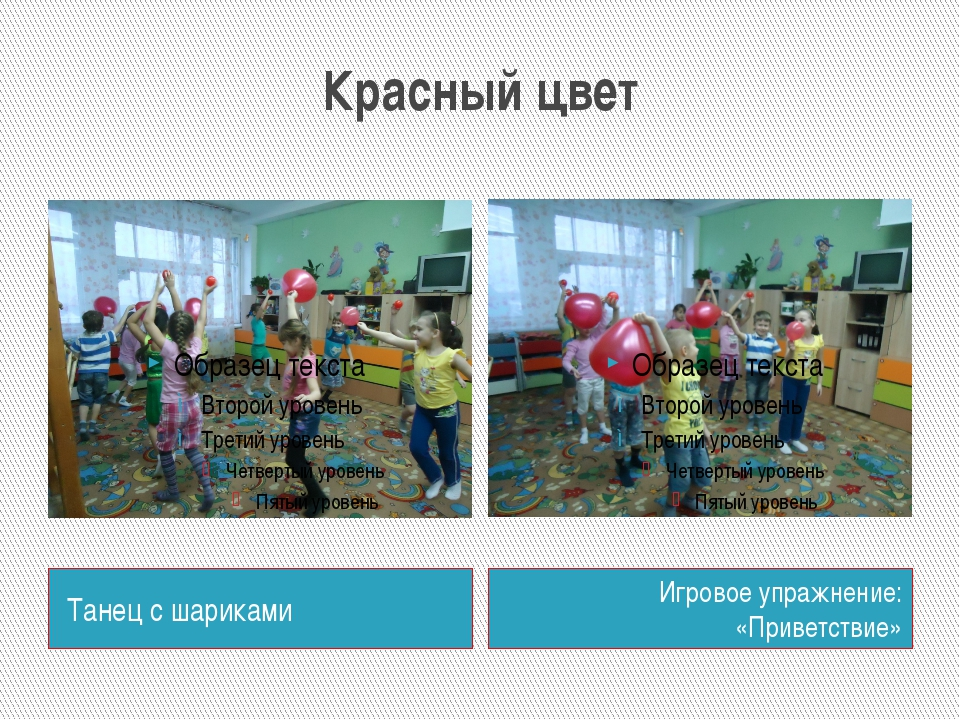 Красный цвет Танец с шариками Игровое упражнение: «Приветствие»