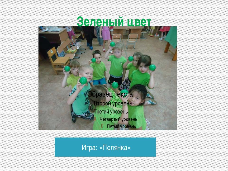 Зеленый цвет Игра: «Полянка»