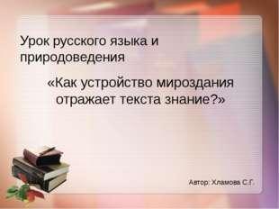 Мама давай быстрее Урок русского языка и природоведения «Как устройство мироз