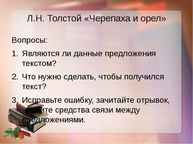 Л.Н. Толстой «Черепаха и орел» Вопросы: Являются ли данные предложения тексто...