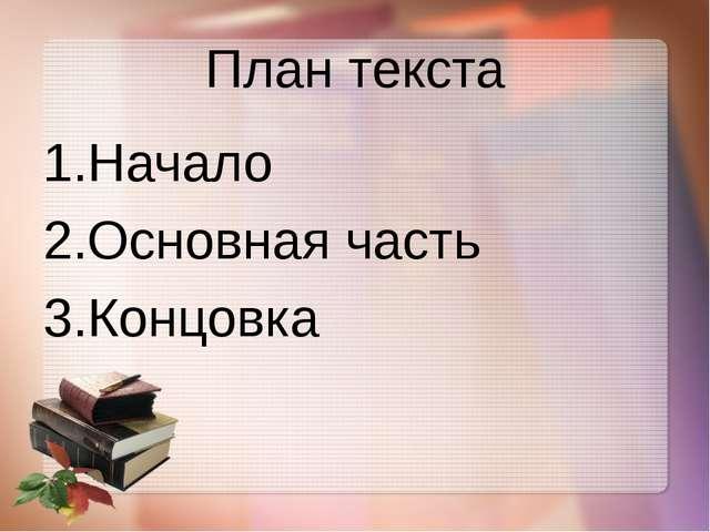 План текста Начало Основная часть Концовка